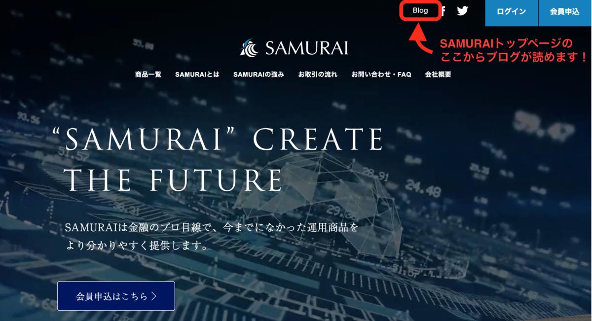 SAMURAIブログ