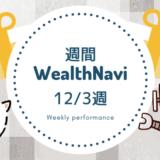 【週刊WealthNavi】12/3週のリスク許容度2のパフォーマンスは?色々あったけど2%の下落で収まってくれた