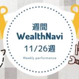 【週刊WealthNavi】11/26週のリスク許容度2のパフォーマンスは?ブラックフライデー様々でした☆