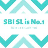 おめでとうSBIソーシャルレンディング!融資残高300億円突破で業界トップに躍り出た!