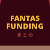FANTAS fundingへ投資検討する上で役立つ評判や要点まとめ