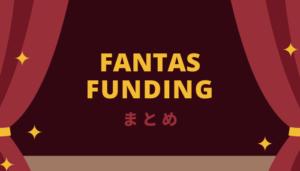 FANTAS fundingまとめ