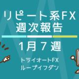 【1/7週】リピート系FX「トライオートFX & ループイフダン」週次報告