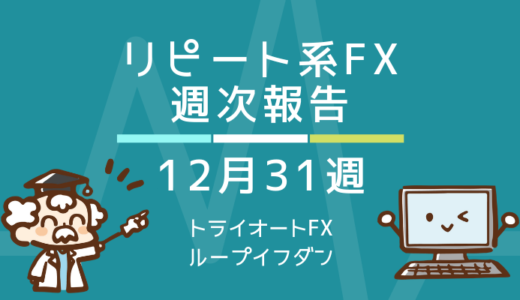 【12/31週】リピート系FX「トライオートFX & ループイフダン」週次報告