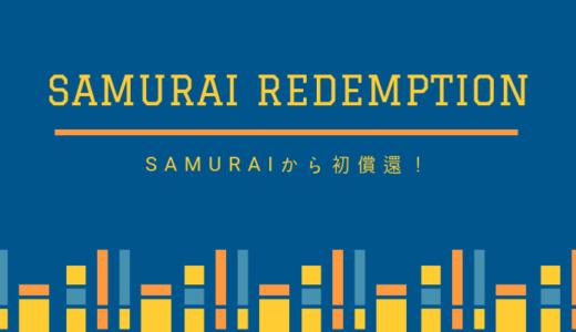 SAMURAIから初償還!次の投資先は楽天民泊か運用期間短いやつを検討します