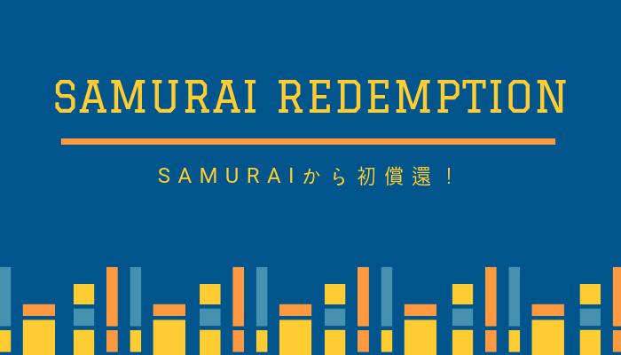 SAMURAIから初償還