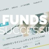 Fundsアイフルファンドに投資成功