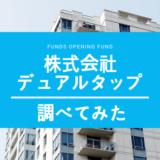 東証二部デュアルタップの基本情報