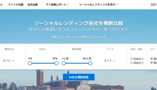 比較サイト「クラウドポート」は「ZUU funding」として生まれ変わります!ニュースメディアは継続♪
