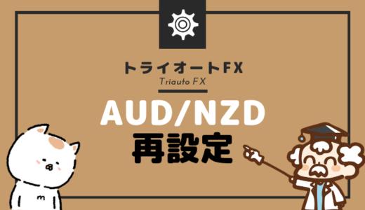 相場急変を受けてトライオートFX「AUD/NZD」サブ抜きコアレンジャーの設定を変更