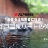 高利回りな大江戸温泉リート投資法人の強み