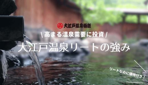 【日本の宝】高まる温泉需要に投資、高利回りな大江戸温泉リート投資法人の強み