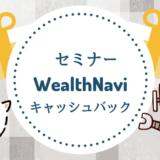WealthNaviが満員必至の東京セミナー開催!お得なキャンペーンも実施中