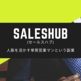 Saleshub(セールスハブ)