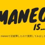 maneo初被弾