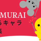 SAMURAIゆるキャラ募集、賞金5万円‥これならリスクゼロの投資になるかなw