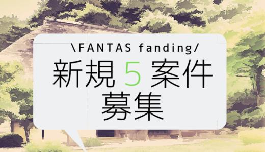 【2/25】FANTAS funding 空き家2件+中古ワンルーム3案件が新規募集!ゆっくり吟味可能