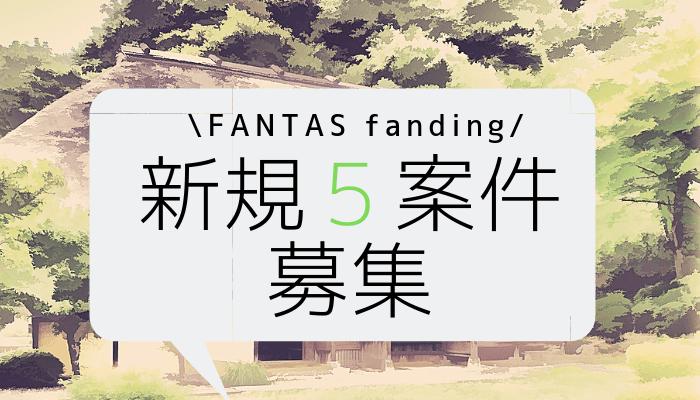 FANTAS funding