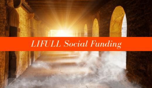 LIFULL Social Fundingに動きあり!BTSとの業務提携完了で不特法とソシャレンのコラボレーションが実現