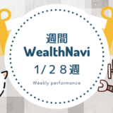 【週刊WealthNavi】1/28週のリスク許容度2のパフォーマンスは?ドルベースでプラ転!!