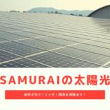 SAMURAI初となる太陽光発電所案件が登場、情報開示姿勢と貸付先企業に好感を持てた