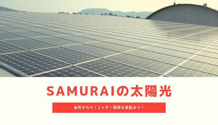 SAMURAI初となる太陽光発電所案件