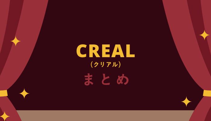 CREAL(クリアル)評判まとめ