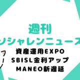 【週刊ソシャレンニュース】資産運用EXPO閉幕!SBISL金利アップ!maneo初被弾 ( ゚д゚) 、ペッ