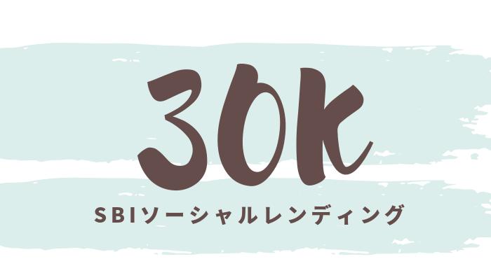 SBIソーシャルレンディング、融資残高300億円、登録数3万人突破