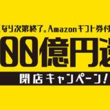 泉佐野市の100億円還元キャンペーンの注意点