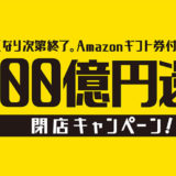 paypay第二弾!‥より魅力的な泉佐野市のアマギフ100億円還元キャンペーン!ただし無効になる可能性もある