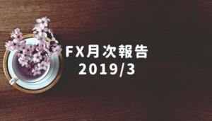 【FX月次報告】2019年3月