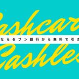 キャッシュカードレス