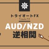 【トライオートFX】「AUD/NZD」と「NZD/USD」は逆相関っぽいのでヘッジ目的で試してみます