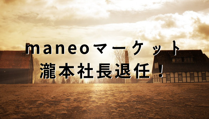 maneoマーケット瀧本社長退任