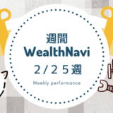 【週刊WealthNavi】資金引き上げたら値上がりしてくるんか‥【2/25週】