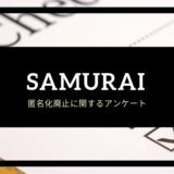 【SAMURAI】匿名化の規制緩和に関するアンケート、自分の考えもまとめてみた
