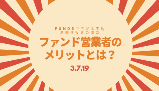 Fundsで広げる不動産関連投資の間口、ファンド営業者側から見えるメリットとは?