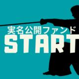 【SAMURAI】貸付先実名公開ファンドの募集開始!ただし貸金法上の罰則なども今後注意する必要がありそう