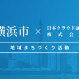 クラウドバンクと横浜市が「地域まちづくり活動」において協定締結