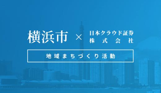 クラウドバンクと横浜市が「地域まちづくり活動」において協定締結!これは透明性の高いファンドを期待できそうです