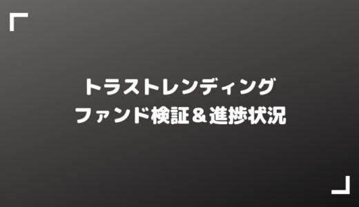 【5/10】トラストレンディングのファンド運用情報更新【変わりなく‥】