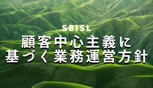 SBIソーシャルレンディングの顧客中心主義に基づく業務運営方針
