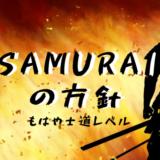 SAMURAIが目指す方向