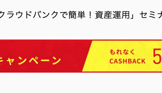 クラウドバンク資産運用セミナー開催!お得な5,000円キャッシュバックキャンペーンも実施中