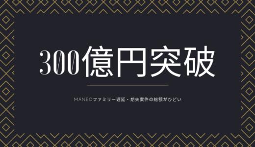 maneo関連の遅延・期失額が大台の300億円突破‥これはキャンペーンではありません‥