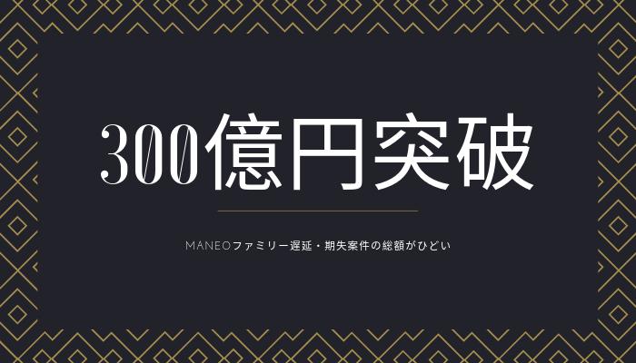 maneo関連の遅延・期失額が大台の300億円突破