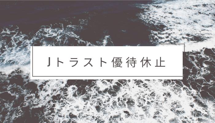 Jトラスト株主優待休止