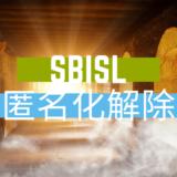 SBISL匿名化解除
