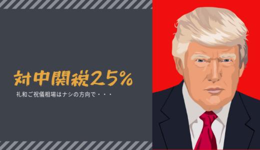 GW最終日にトランプ砲!対中関税25%表明、令和ご祝儀相場は消え入りそうだが買い場に着目したい